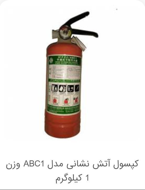 کپسول های آتش نشانی ABC1